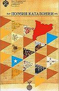 Антология -Поэзия Каталонии
