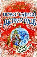 Илона Волынская -Замок Dead-Мороза
