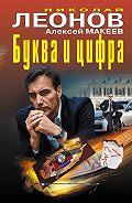Николай Леонов -Буква и цифра (сборник)