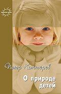 Петр Каптерев -О природе детей. Избранное