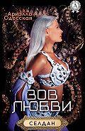 Ариэлла Одесская -Зов любви