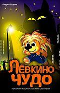 Андрей Бузуев - Лёвкино чудо
