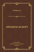 Джозеф Конрад -Прыжок за борт