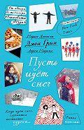 Морин Джонсон -Пусть идет снег (сборник)