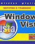 Тимур Станиславович Хачиров - Windows Vista. Компьютерная шпаргалка