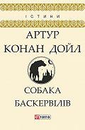 Артур Конан Дойл -Собака Баскервілів
