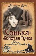 Виктория Руссо -Сонька-Золотая Ручка. Тайна знаменитой воровки