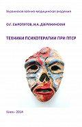 О. Г. Сыропятов -Техники психотерапии при ПТСР