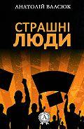 Анатолій Власюк -Страшні люди