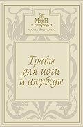 Мария В. Николаева -Травы для йоги и аюрведы