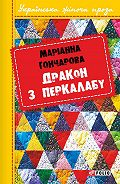 Марiанна Гончарова -Дракон з Перкалабу