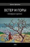 Алекс Аргутин -Ветер и горы