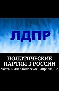 Тимур Воронков -Политические партии в России. Часть 1. Идеологическое направление