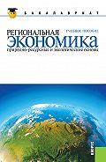 Вера Глушкова, Юрий Симагин - Региональная экономика. Природно-ресурсные и экологические основы