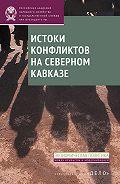 Д. Соколов -Истоки конфликтов на Северном Кавказе