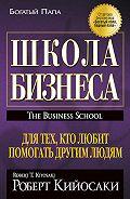 Шэрон Л. Лектер, Роберт Тору Кийосаки - Школа бизнеса