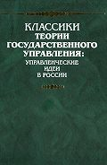 Иосиф Сталин -XV съезд ВКП(б). 2–19 декабря 1921 г. Политический отчет Центрального Комитета