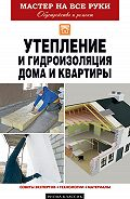 Е. В. Колосов - Утепление и гидроизоляция дома и квартиры