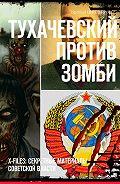 Братья Швальнеры -Тухачевский против зомби. X-files: секретные материалы советской власти