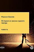 Максим Евсеев -История из жизни одного театра