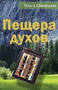 Ольга Скворцова -Пещера духов