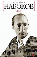 Владимир Набоков -Дар