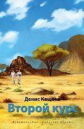 Денис Кащеев -Второй курс, или Не ходите, дети, в Африку гулять!