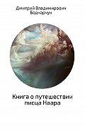 Дмитрий Боднарчук -Книга о путешествии писца Наара