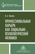 Владимир Толочек -Профессиональная карьера как социально-психологический феномен