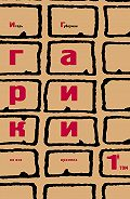 Игорь Губерман -Гарики на все времена. Том 1