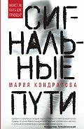 Мария Кондратова -Сигнальные пути