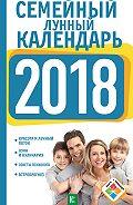 А. И. Григорьева -Семейный лунный календарь на 2018 год