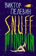Виктор Пелевин -S.N.U.F.F.