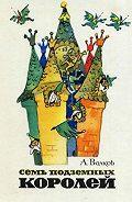 Александр Волков -Семь подземных королей