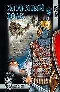 Сергей Булыга -Железный волк