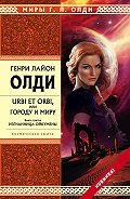 Генри Лайон Олди - Изгнанница Ойкумены