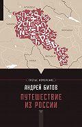 Андрей Битов -Путешествие из России