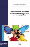 Е. Горячева -Инновационные технологии воспитания и развития детей от 6 месяцев до 7 лет