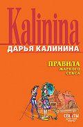 Дарья Калинина - Правила жаркого секса