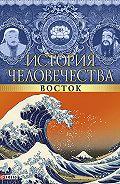 Мария Панкова -История человечества. Восток