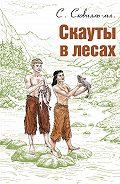 Сэмюэль Сковилль -Скауты в лесах