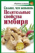 Григорий Михайлов - Сильнее, чем женьшень. Целительные свойства имбиря