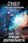 Светлана Кузнецова -Новая Зона. Принцип добровольности