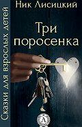 Ник Лисицкий - Три поросенка
