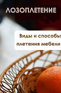 Илья Мельников -Виды и способы плетения мебели