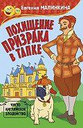 Евгения Владимировна Малинкина -Похищение призрака в тапке. Чисто английское злодейство