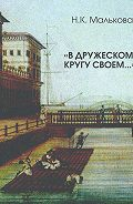 Нина Малькова -«В дружеском кругу своем …» (Вяземский в Петербурге)