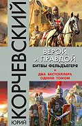 Юрий Корчевский -Верой и правдой. Битвы фельдъегеря (сборник)