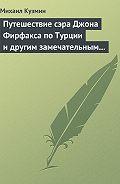 Михаил Кузмин -Путешествие сэра Джона Фирфакса по Турции и другим замечательным странам