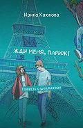 Ирина Каюкова -Жди меня, Париж!
